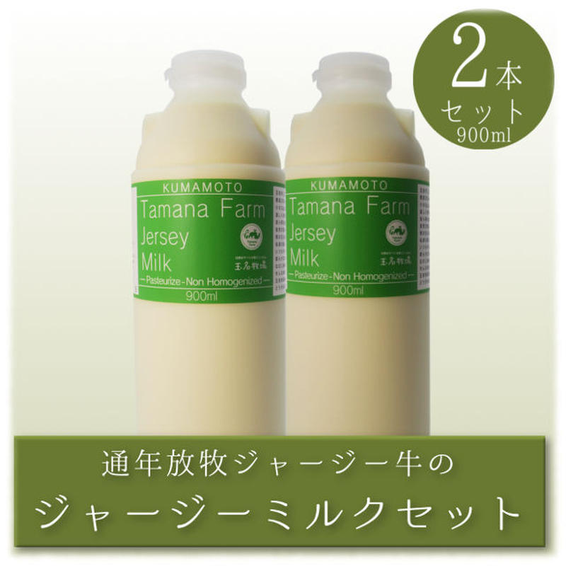 ジャージーミルク 900ml 2本セット