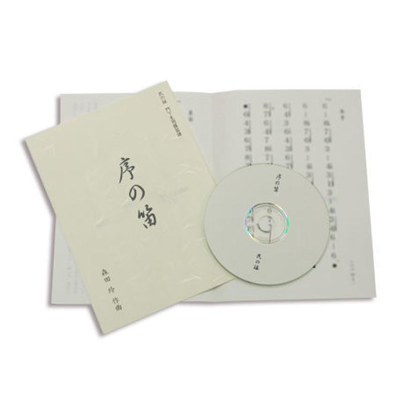 音曲別篠笛譜 ③( CD付)