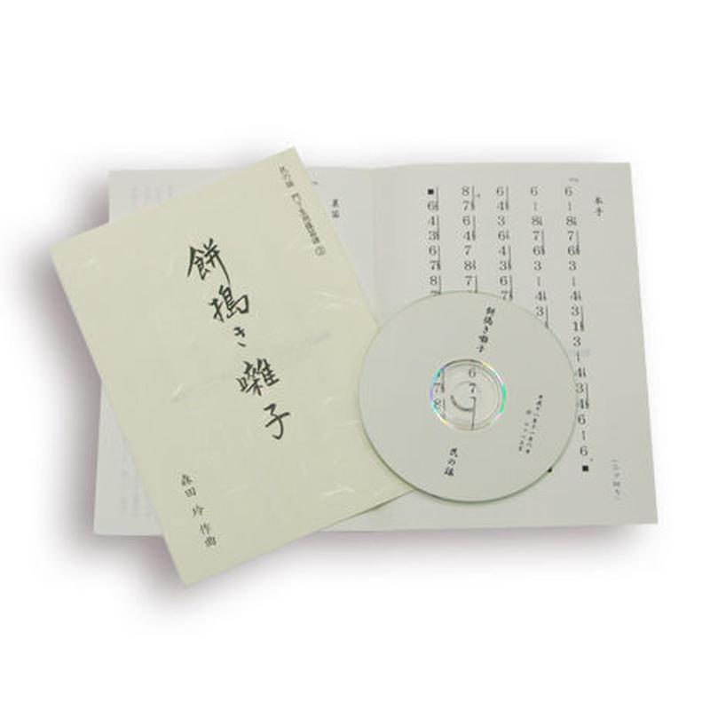 音曲別篠笛譜①(CDなし)