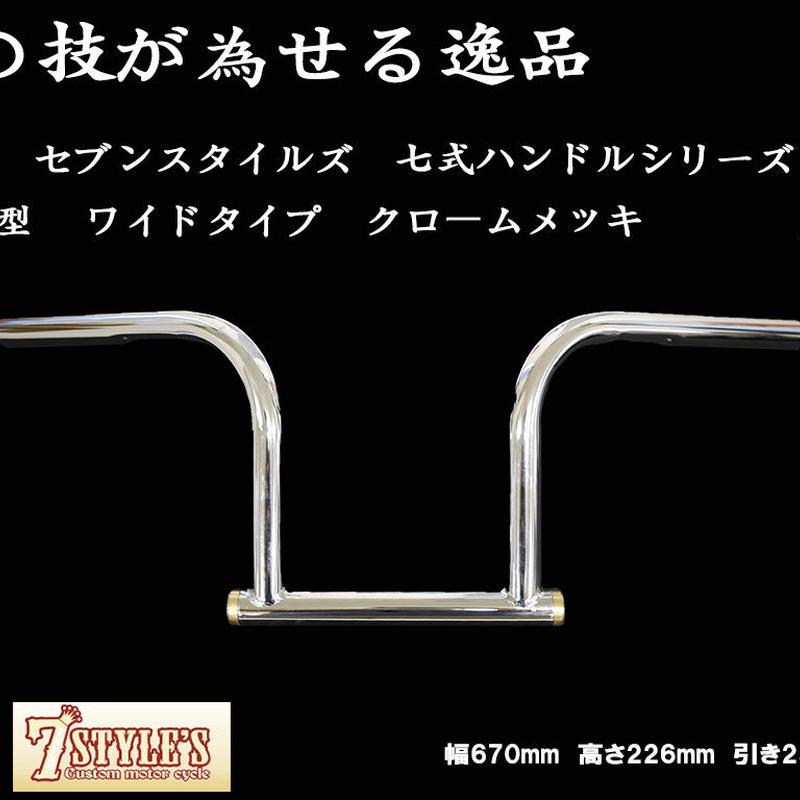 7Style's 七式四型 ナローワイドハンドル 1インチ