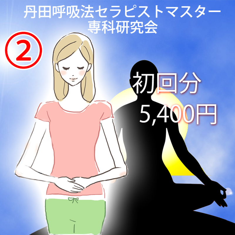 丹田呼吸法セラピストマスター専科研究会 初回月分