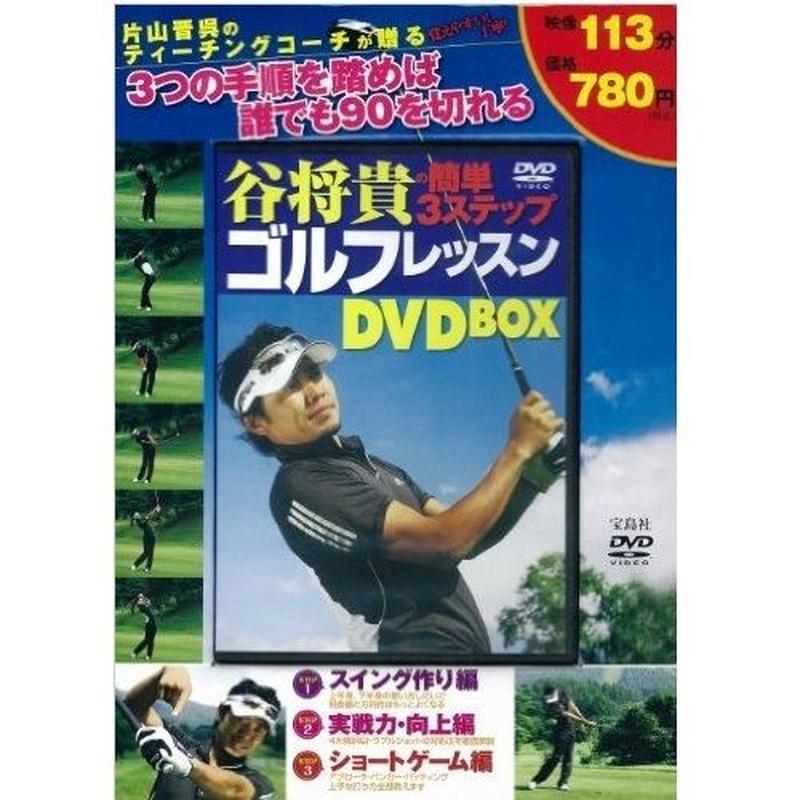 谷将貴の簡単3ステップゴルフレッスンDVD BOX
