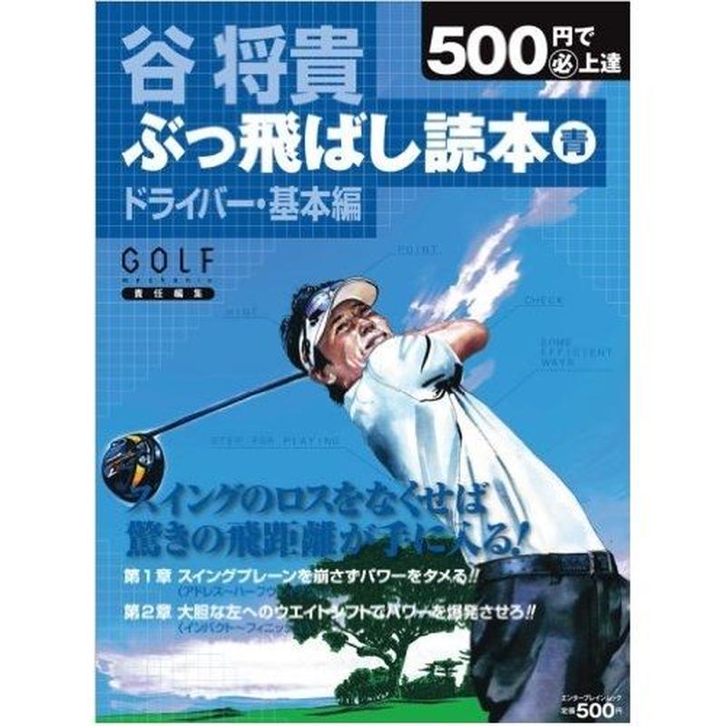 500円で(必)上達 谷将貴 ぶっ飛ばし読本 青