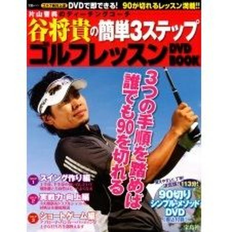 谷将貴の簡単3ステップゴルフレッスン DVD BOOK