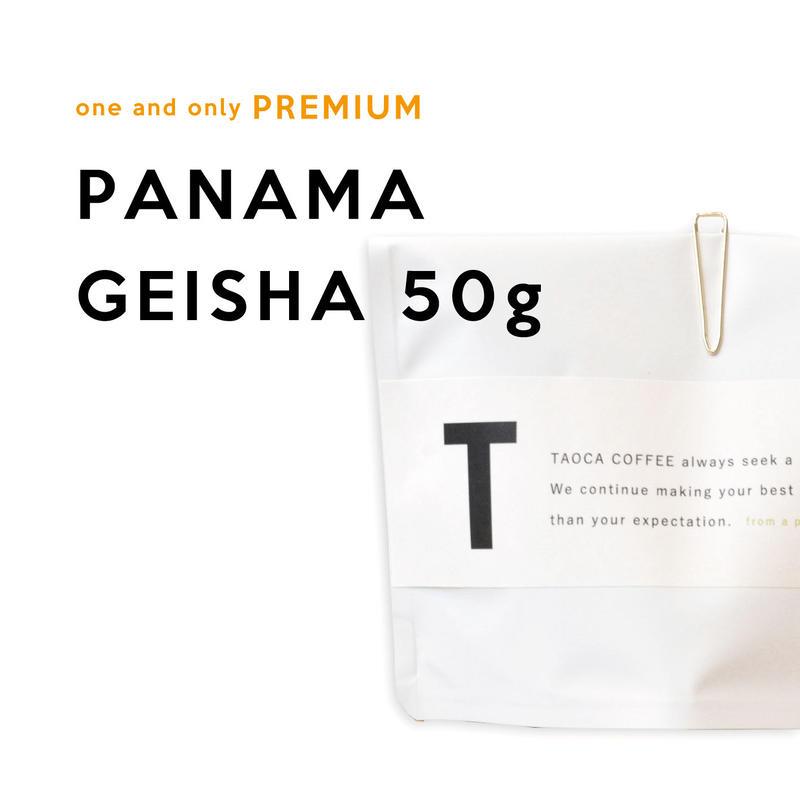 50gパナマ レリダ ゲイシャ 浅煎り