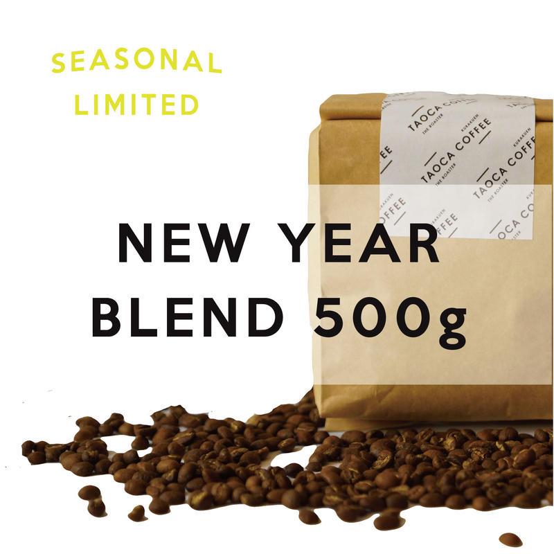 500g  NEW YEAR BLEND 2019 中煎り