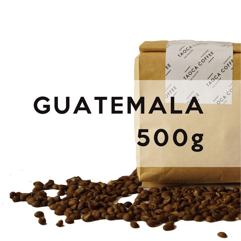 500g グァテマラ アルコイリス農園  深煎り