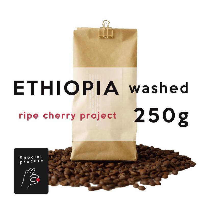 250g エチオピア WASHED -完熟チェリープロジェクト- 浅煎り