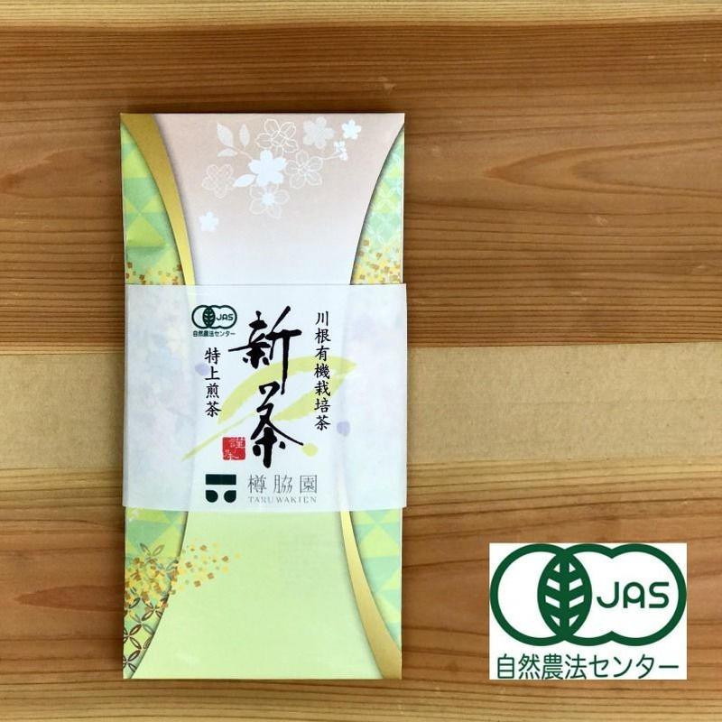 無農薬・無化学肥料 川根茶 特上煎茶 (内容量: 100g)