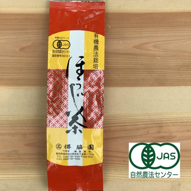 無農薬・無化学肥料 川根茶 ほうじ茶(内容量: 200g)