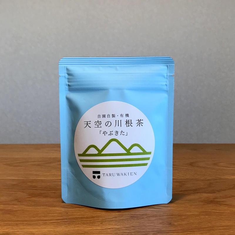 【シングルオリジン】無農薬・無化学肥料 川根茶 やぶきた(内容量: 50g)