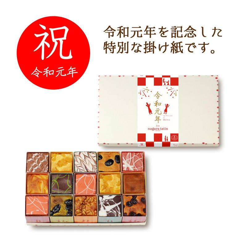 ♪祝令和♪今だけの「令和元年」掛け紙使用 奏でる積み木 15ヶ入