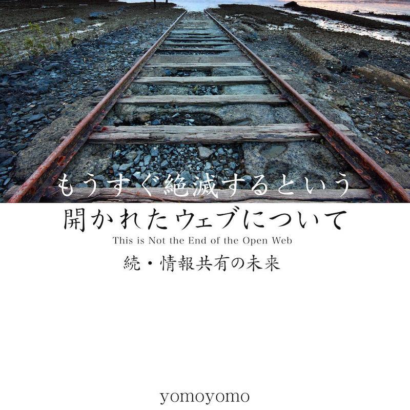 『もうすぐ絶滅するという開かれたウェブについて 続・情報共有の未来 技術書典5特別版』(yomoyomo著)