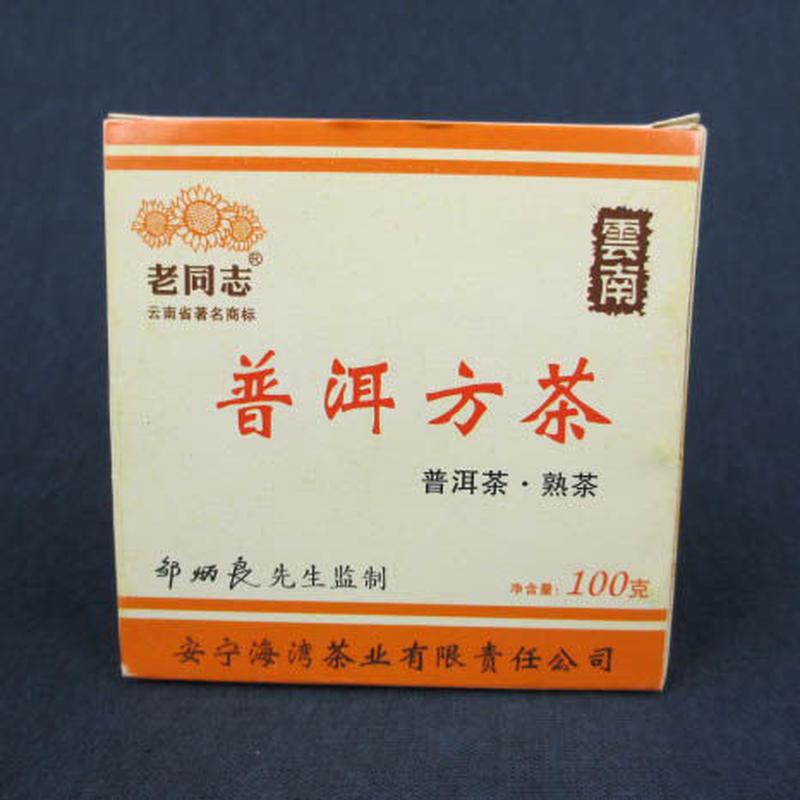 老同志普洱方茶(熟茶)