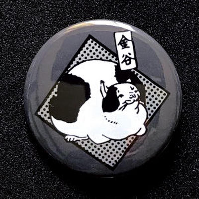 金谷ネコバッジ/素鼠(すねずみ)