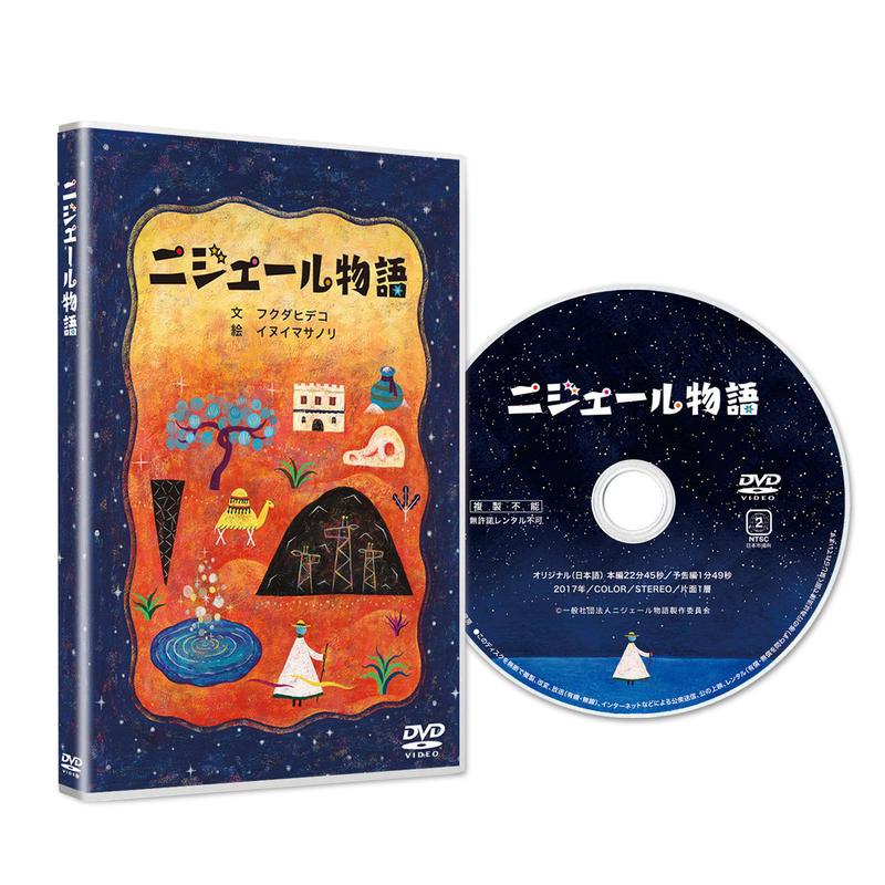 動く絵本『ニジェール物語』DVD