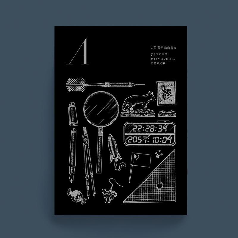 大竹竜平 戯曲集A