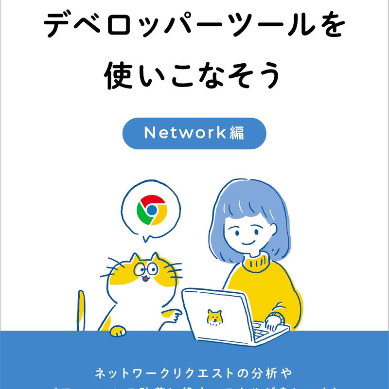【電子書籍】Chromeデベロッパーツールを使いこなそう Network編