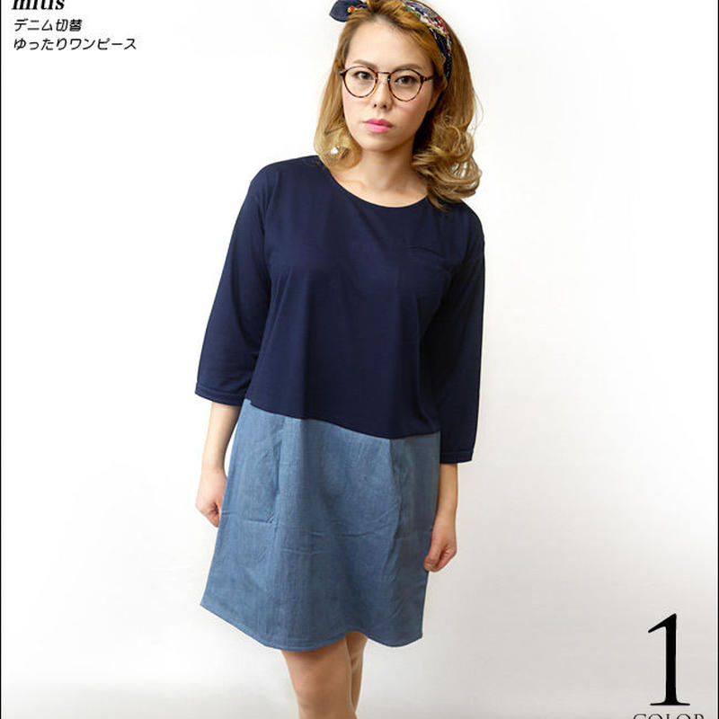 mis7690 - スデニム切替 ゆったりワンピース -mitis-G- 7分袖 かわいい バイカラー カジュアル セレクト ネイビー