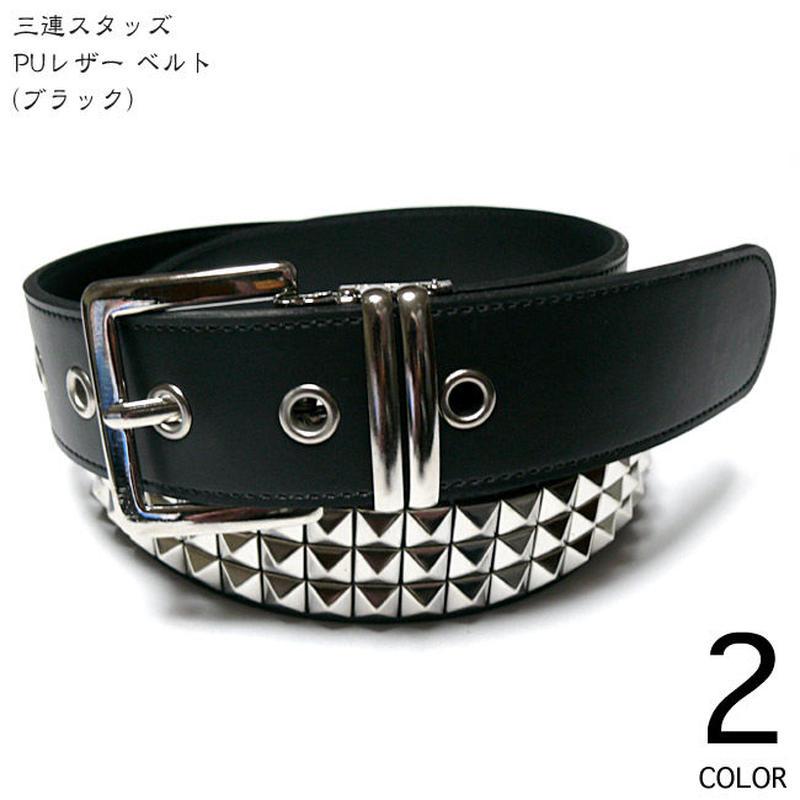 s-bt003-bk - 三連スタッズ PUレザー ベルト (ブラック) -Z-( 3連 鋲ベルト ピラミッド 合皮ベルト パンク ロック )