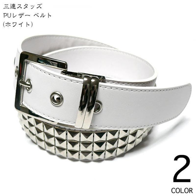 s-bt003-wh - 三連スタッズ PUレザー ベルト (ホワイト) -Z-( 3連 鋲ベルト ピラミッド 合皮ベルト パンク ロック )