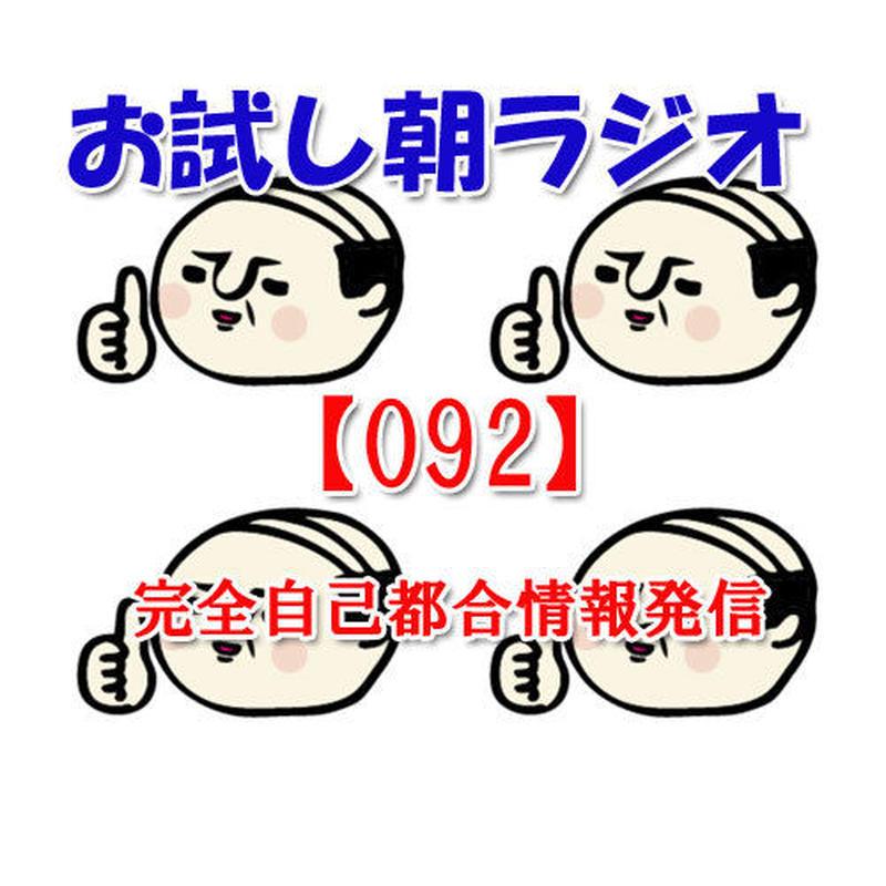 お試し朝ラジオ【092】完全自己都合情報発信