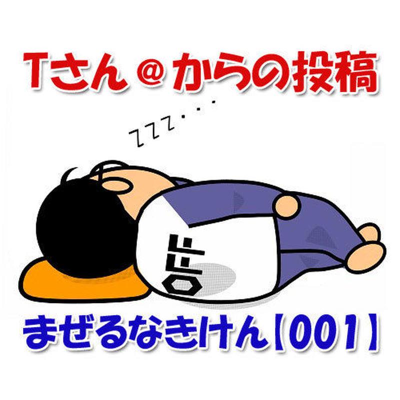 Tさん@からの投稿~まぜるなきけん【001】