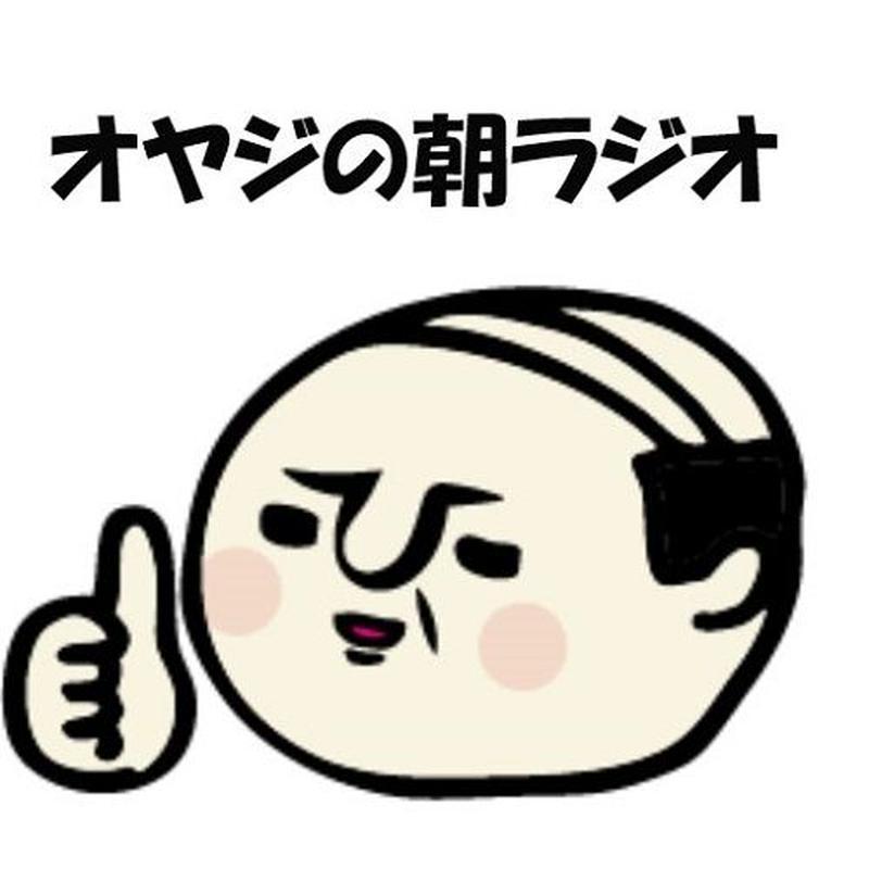 オヤジの朝ラジオ音声108本ノック~コンプリート・エディション