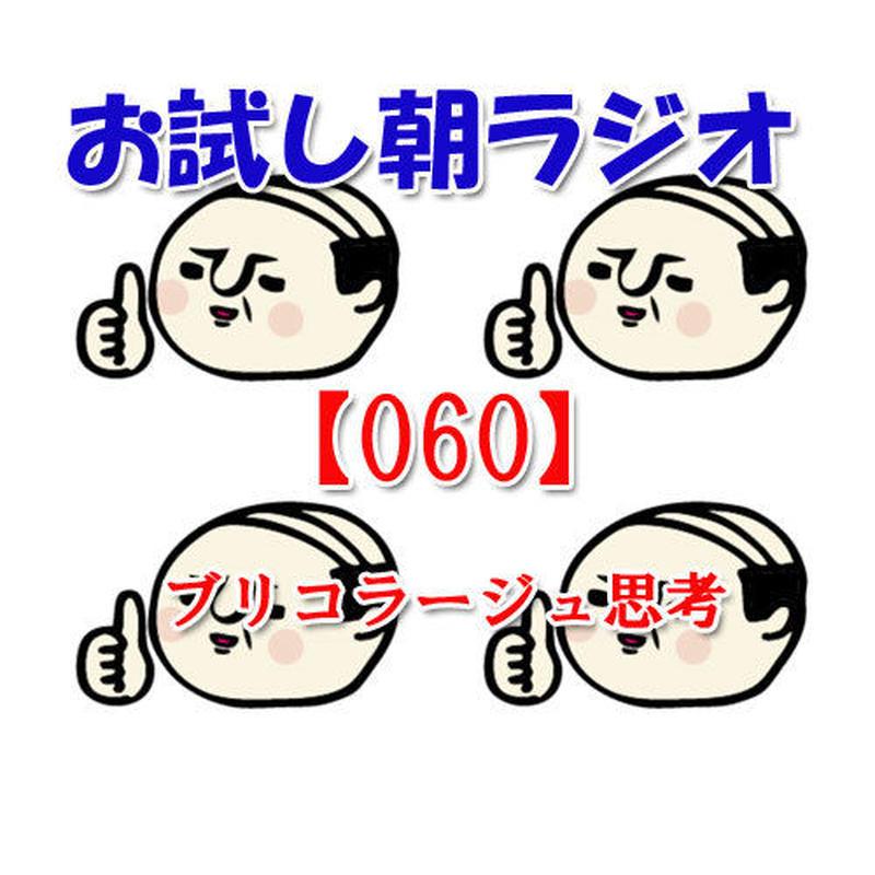 お試し朝ラジオ【060】ブリコラージュ思考