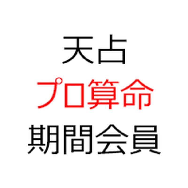 天占 プロ算命 期間会員30日