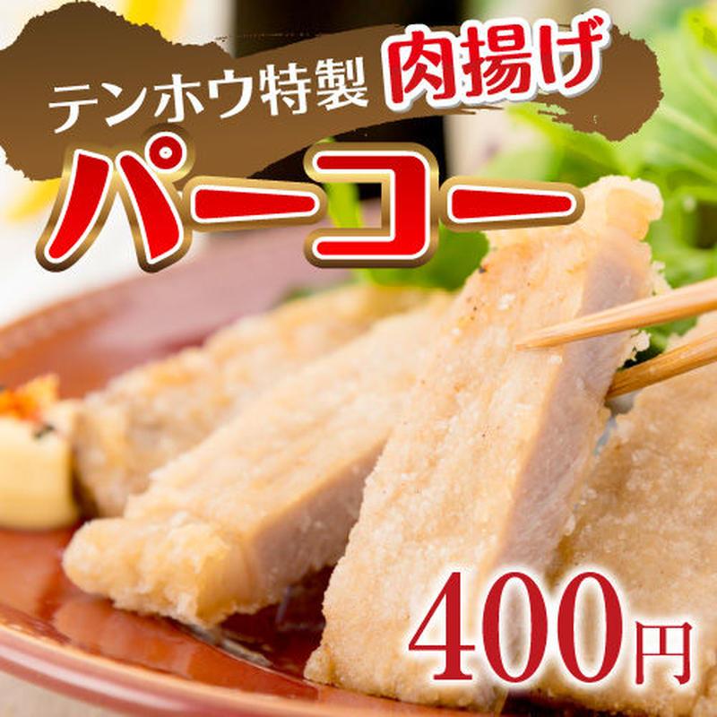 テンホウ特製 肉揚げ [味付き豚ロース肉 80g/2枚]