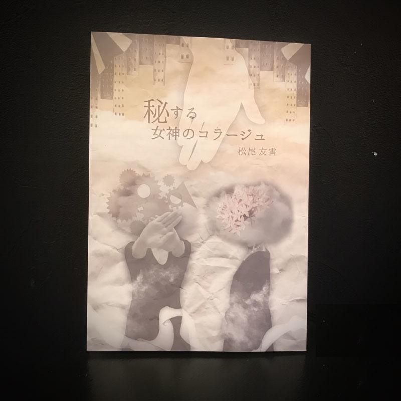 松尾友雪 詩集「秘する女神のコラージュ」