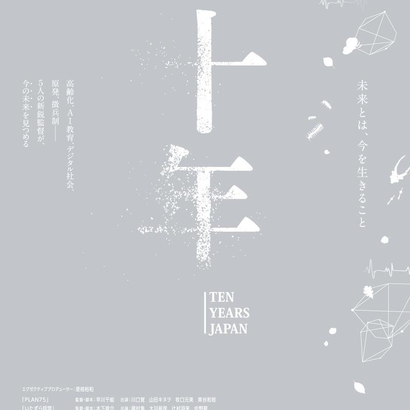 『十年 Ten Years Japan』ポスター(B1サイズ)