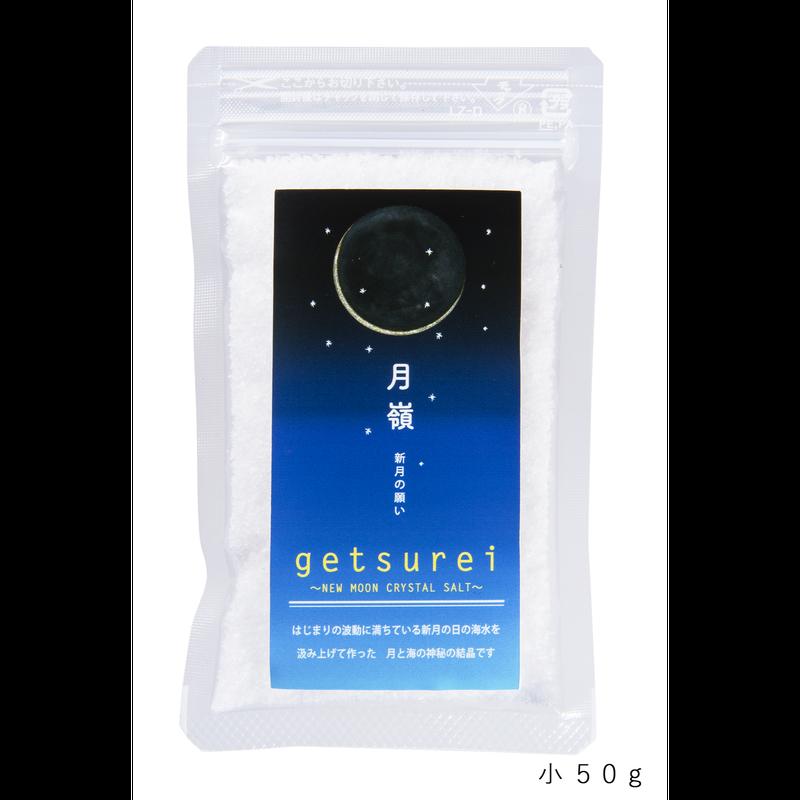 ge tsure i   / 新月の塩    小50g