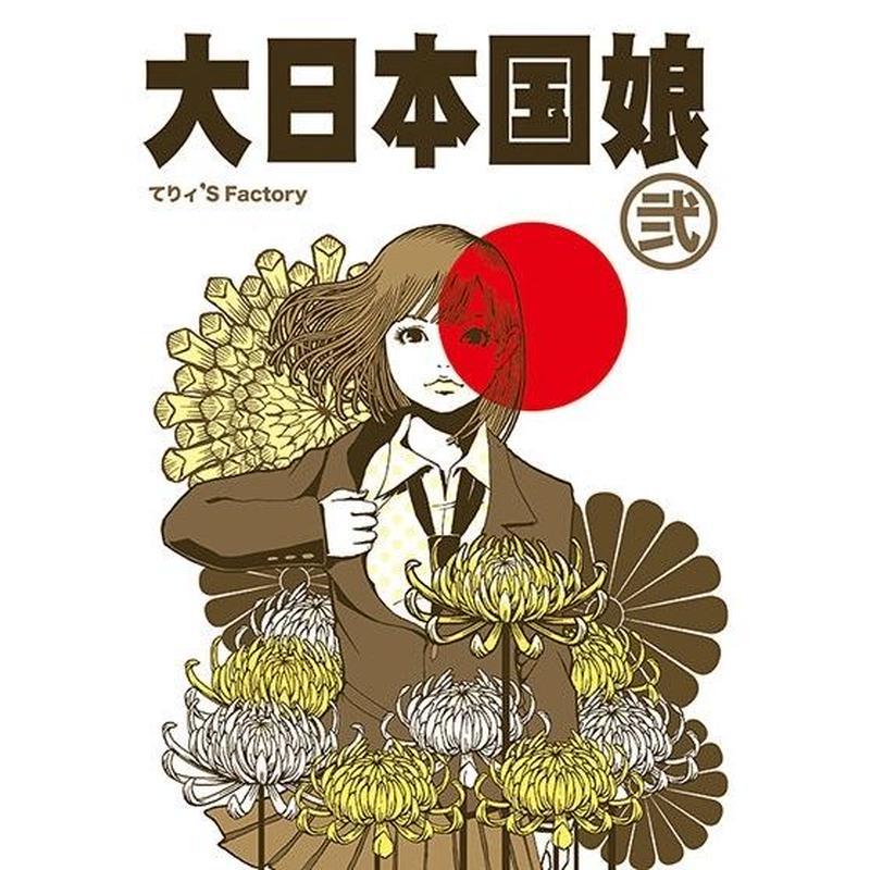 大日本国娘弐
