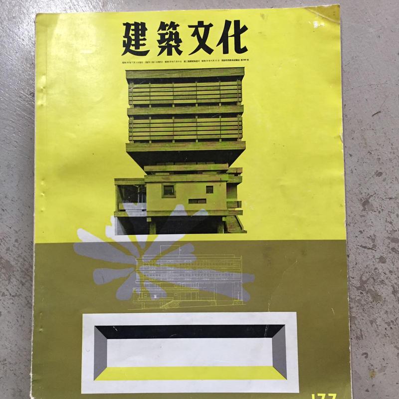 建築文化/雑誌