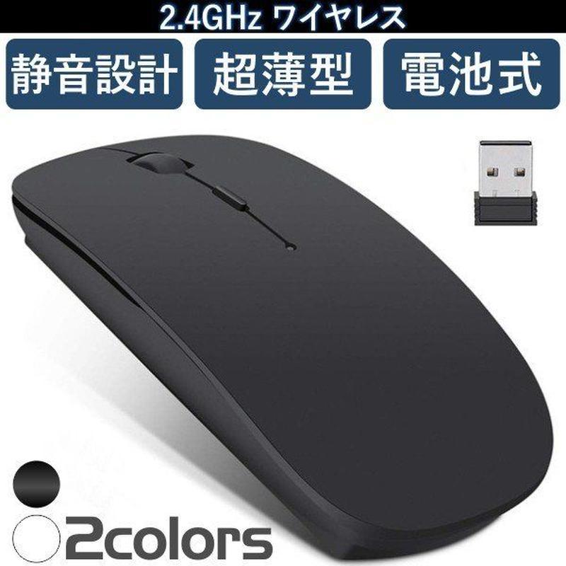 2.4Ghz 静音コンパクト電池式USB無線マウス マットブラック 超薄型・軽量サイズで、ストレスフリー