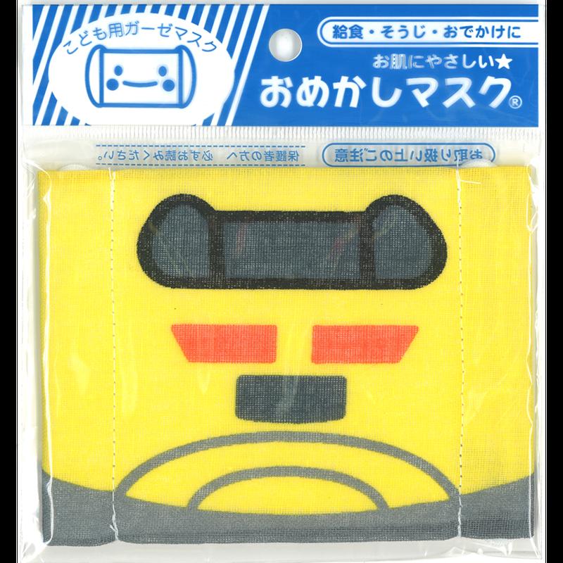 おめかしマスク ドクターイエロー【TL023】