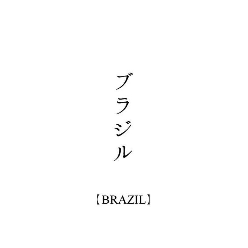 ブラジル / 200g
