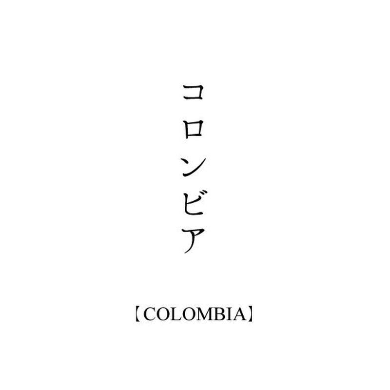 コロンビア【Colombia】 / 200g