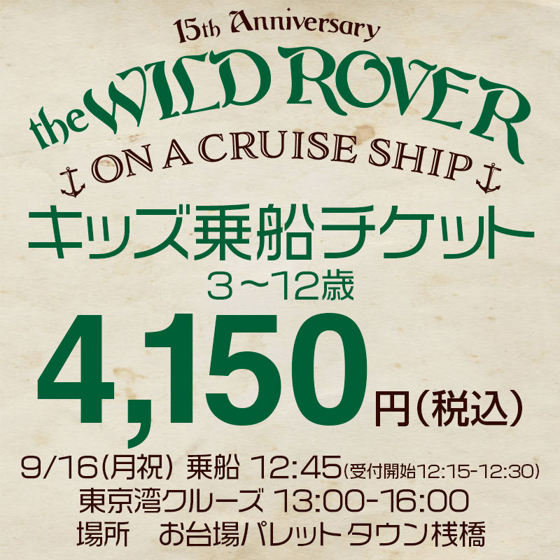 ON A CRUISE SHIP キッズ(3歳〜12歳)乗船チケット