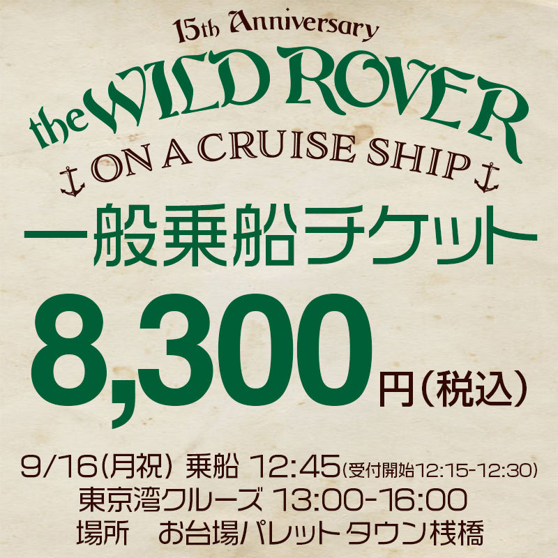 ON A CRUISE SHIP 一般乗船チケット