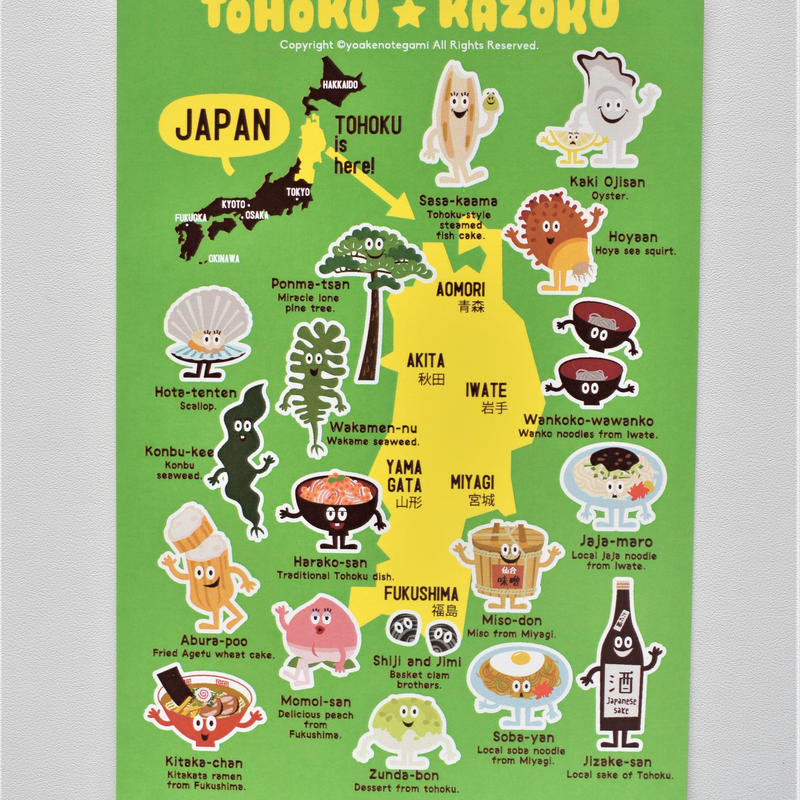 ポストカード(おいしい地図)