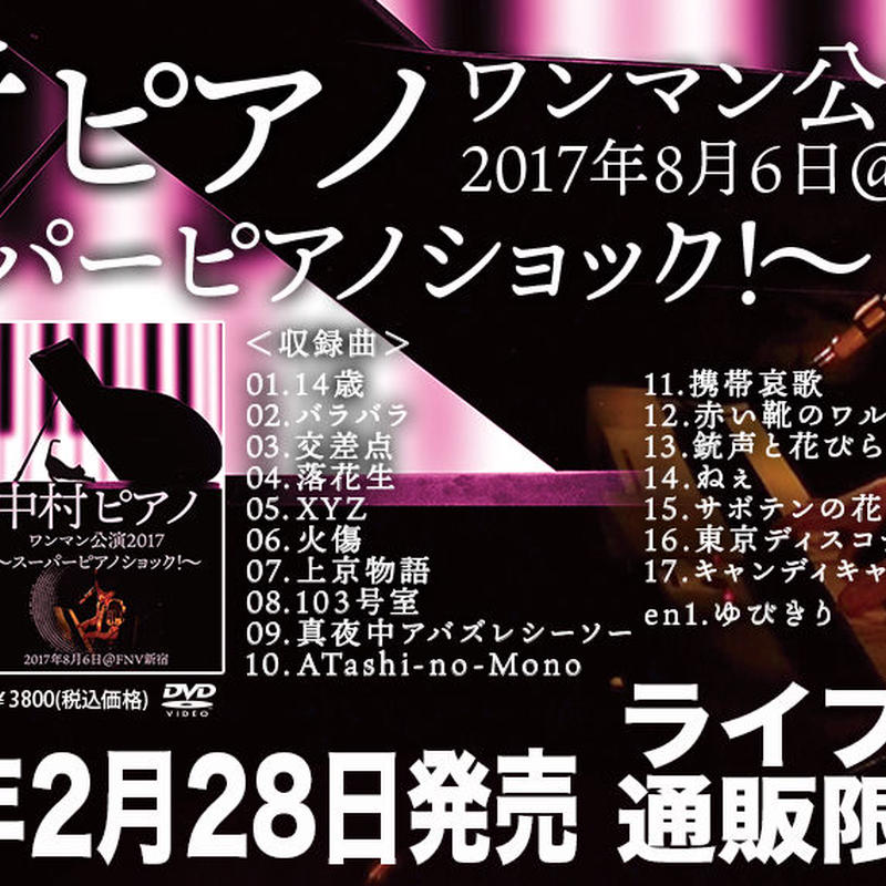 中村ピアノ ワンマン公演2017収録DVD「スーパーピアノショック!!」