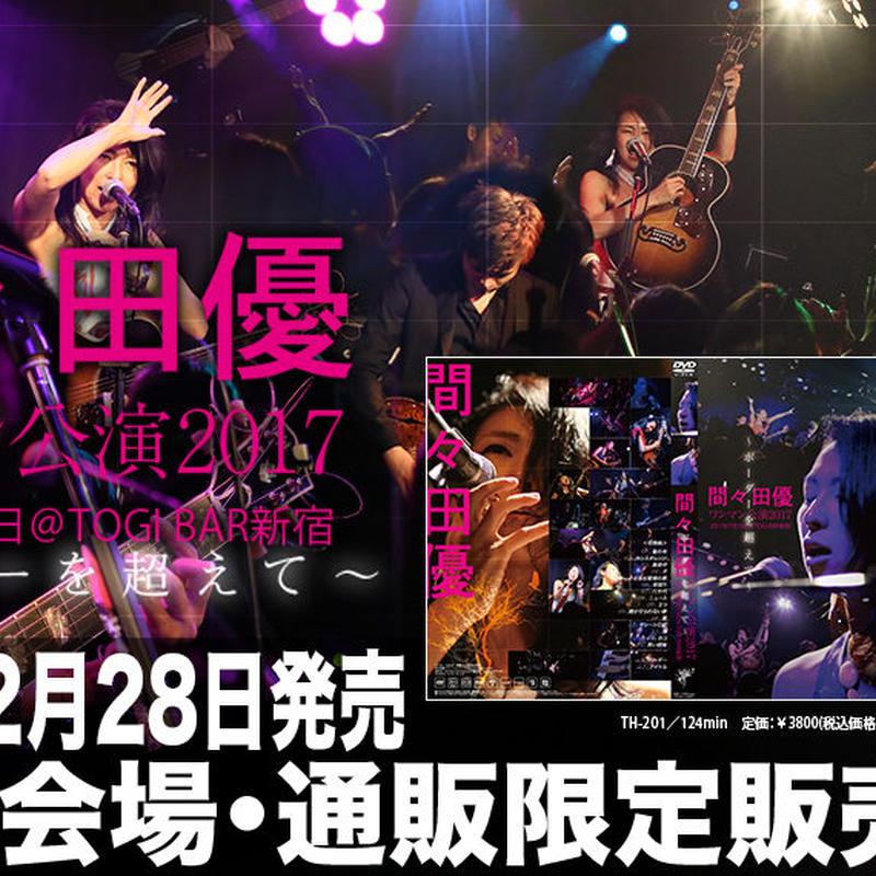 間々田優 ワンマン公演2017収録DVD「ボーダーを超えて」