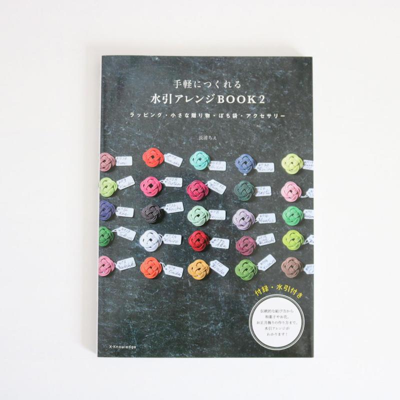 書籍『手軽につくれる水引アレンジBOOK2』