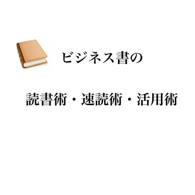 ビジネス書の読書術・速読術・活用術