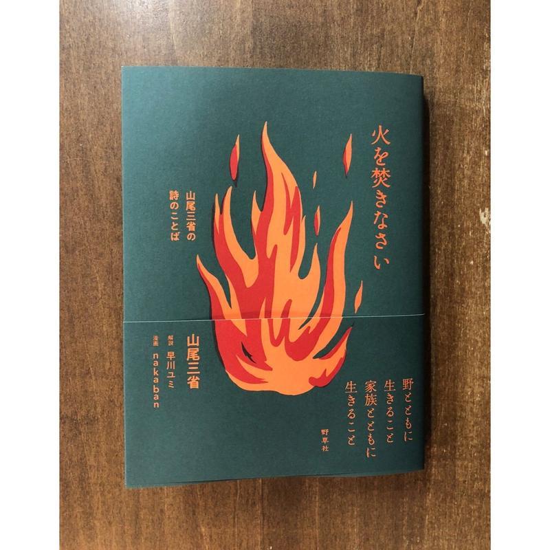 火を焚きなさい―山尾三省の詩のことば