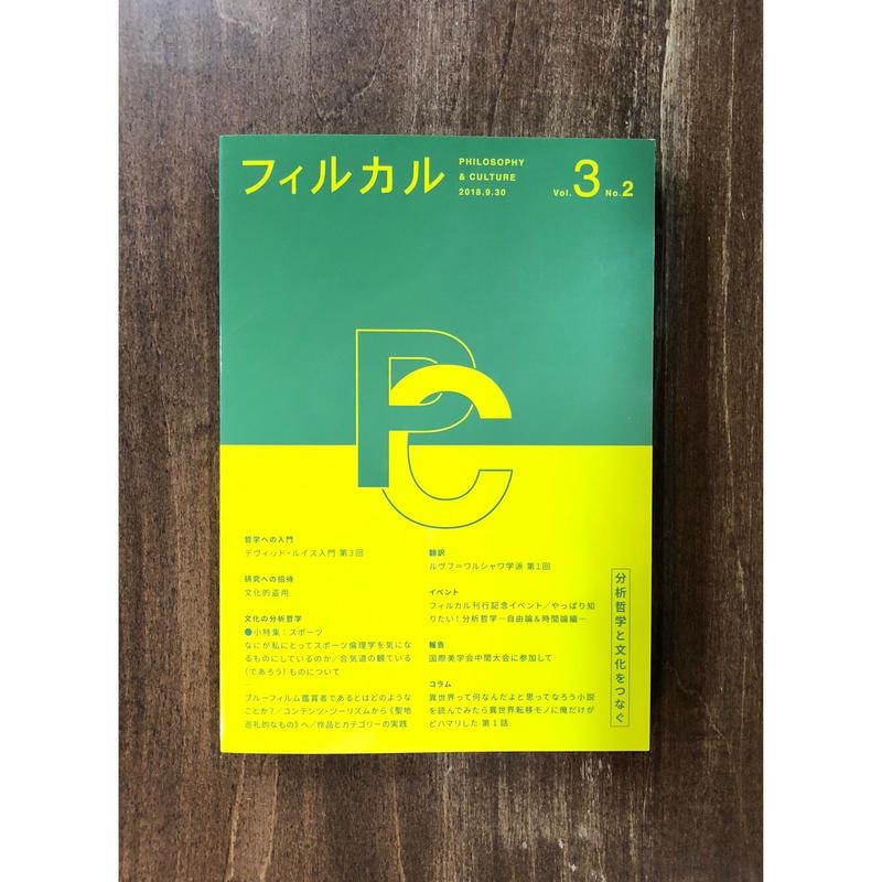 フィルカル Vol. 3、No.2