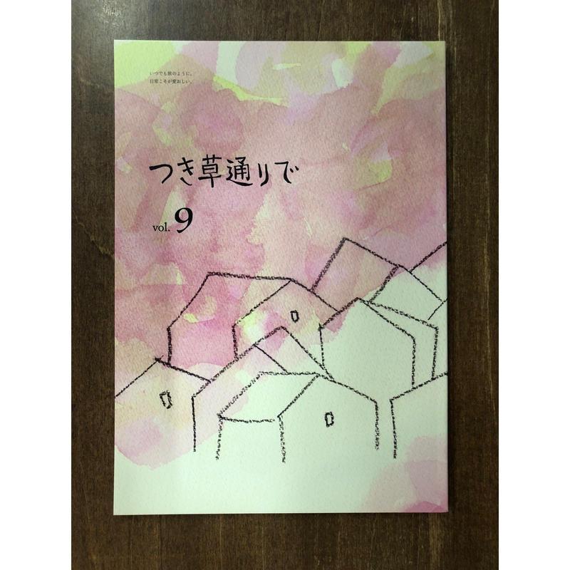 つき草通りで vol.9